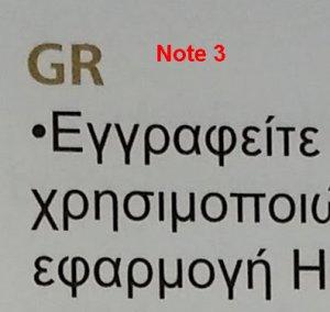 Samsung Galaxy Note 3 (Camera Zoom FX) 13 cm avstånd med stöd. 12,8 mp.jpg